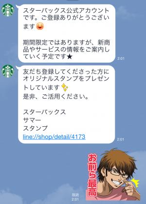 【隠しスタンプ】スターバックスサマースタンプ(2015年06月29日まで) (3)