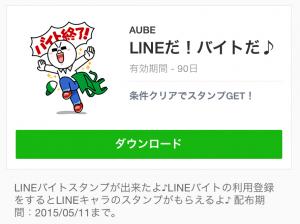 【限定スタンプ】LINEだ!バイトだ♪ スタンプ(2015年05月11日まで) (6)