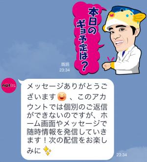 【動く限定スタンプ】NOTTVパック販売記念 動くnotty スタンプ(2015年04月20日まで) (3)
