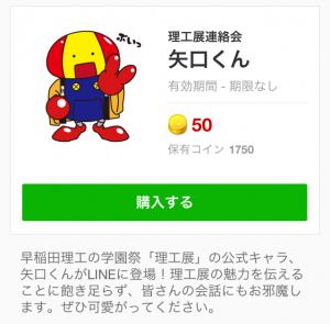 【大学・高校マスコットクリエイターズ】矢口くん スタンプ (1)
