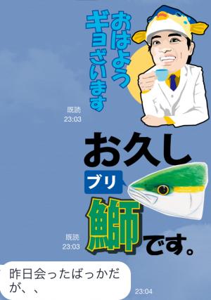 【芸能人スタンプ】さかなクン スタンプ (3)
