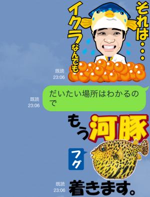 【芸能人スタンプ】さかなクン スタンプ (7)
