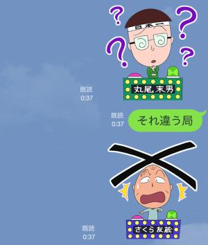 【隠しスタンプ】アニメちびまる子ちゃん スタンプ(2016年03月31日まで) (12)