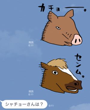 【芸能人スタンプ】バンビーノ スタンプ (5)