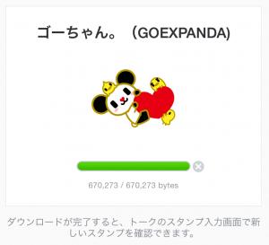 【テレビ番組企画スタンプ】ゴーちゃん。(GOEXPANDA) スタンプ (2)