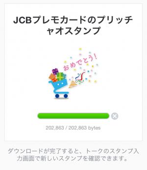 【隠しスタンプ】 JCBプレモカードのプリッチャオスタンプ(2015年06月22日まで) (2)