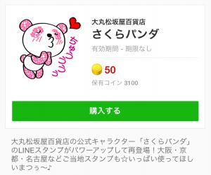 【企業マスコットクリエイターズ】さくらパンダ スタンプ (1)
