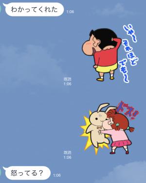 【公式スタンプ】動くゾ!クレヨンしんちゃんアニメスタンプ (5)