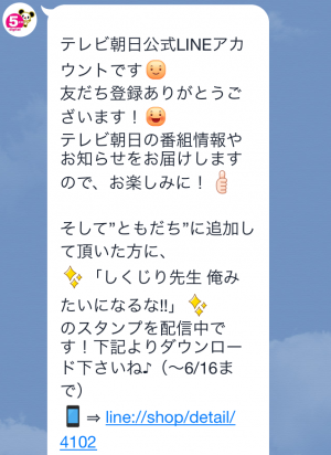 【隠しスタンプ】しくじり先生 スタンプ(2015年06月16日まで) (3)