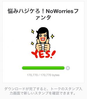 【限定スタンプ】悩みハジケろ!NoWorriesファンタ スタンプ(2015年04月20日まで) (2)