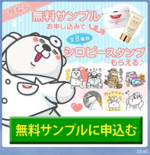 【隠しスタンプ】第3弾!しろくまのお医者さん シロピー スタンプ(2015年06月15日まで) (4)