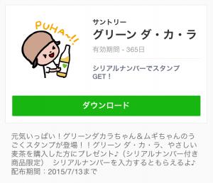 【シリアルナンバー】グリーン ダ・カ・ラ スタンプ(2015年07月13日まで) (5)