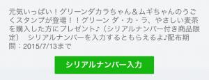 【シリアルナンバー】グリーン ダ・カ・ラ スタンプ(2015年07月13日まで) (3)