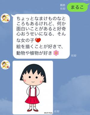 【隠しスタンプ】アニメちびまる子ちゃん スタンプ(2016年03月31日まで) (5)