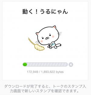 【動く限定スタンプ】動く!うるにゃん スタンプ(2015年04月27日まで) (2)
