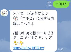 【動く限定スタンプ】動く!うるにゃん スタンプ(2015年04月27日まで) (7)