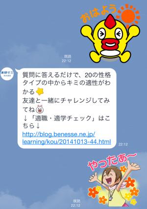 【動く限定スタンプ】進研ゼミ『高校講座』スタンプ(2015年05月04日まで) (3)