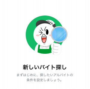 【限定スタンプ】LINEだ!バイトだ♪ スタンプ(2015年05月11日まで) (2)