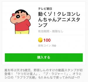 【公式スタンプ】動くゾ!クレヨンしんちゃんアニメスタンプ (1)