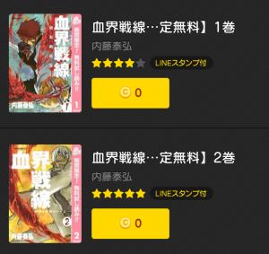 【隠しスタンプ】血界戦線 スタンプ(第1巻、2巻期間限定無料) (2)