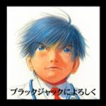 【アニメ・マンガキャラクリエイターズ】ブラックジャックによろしく!! スタンプ