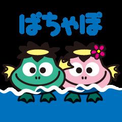 【企業マスコットクリエイターズ】ぱちゃぽスタンプ