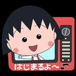【隠しスタンプ】アニメちびまる子ちゃん スタンプ(2016年03月31日まで)
