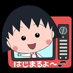 【無料スタンプ速報】アニメちびまる子ちゃん スタンプ(2016年03月31日まで)