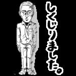 【隠しスタンプ】しくじり先生 スタンプ(2015年06月16日まで)