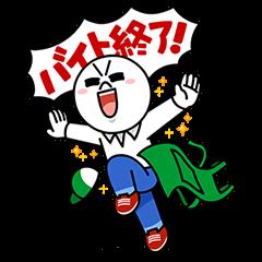【限定スタンプ】LINEだ!バイトだ♪ スタンプ(2015年05月11日まで)