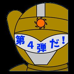 【ご当地キャラクリエイターズ】カミアリージャー4 映画のセリフっぽいver スタンプ