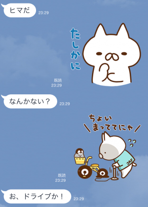【隠しスタンプ】JAF×ねこぺん日和コラボスタンプ(2015年08月11日まで) (3)