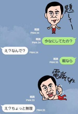 【芸能人スタンプ】エスパー伊東 スタンプ (4)