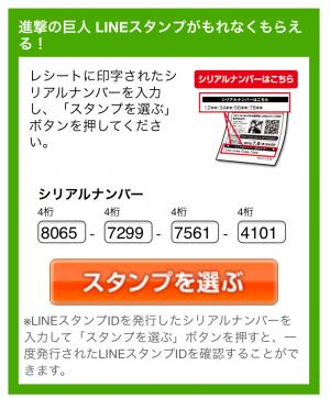 【シリアルナンバー】セブン-イレブン限定進撃の巨人スタンプA スタンプ(2015年07月06日まで) (2)