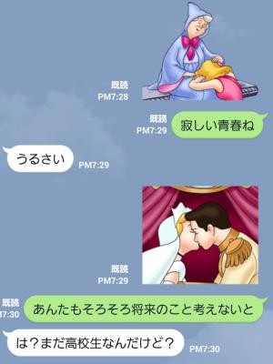 【公式スタンプ】シンデレラ(アニメーションスタンプ) スタンプ (5)