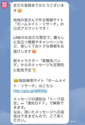 【限定スタンプ】歌舞伎パンダ スタンプ(2015年06月22日まで) (3)