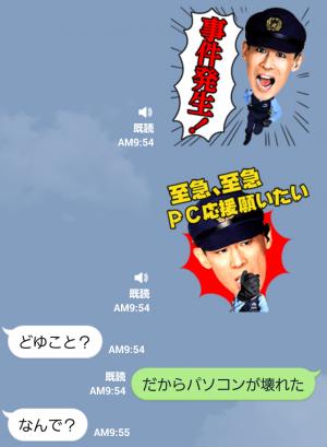【音付きスタンプ】柳沢慎吾のサウンドで、いい夢見ろよ! スタンプ (4)