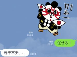 【限定スタンプ】歌舞伎パンダ スタンプ(2015年06月22日まで) (8)