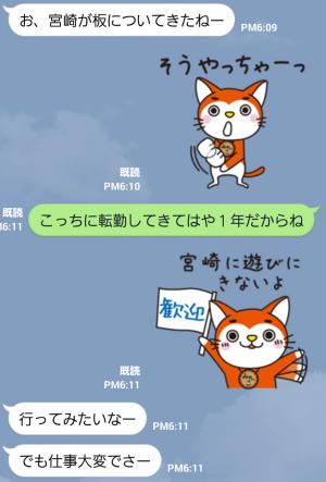【企業マスコットクリエイターズ】宮崎てげてげ通信 スタンプ (4)