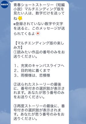 【限定スタンプ】「カルピスウォーター」キュン飲みスタンプ(2015年06月22日まで) (4)