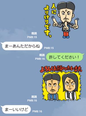 【芸能人スタンプ】ピスタチオ スタンプ (6)
