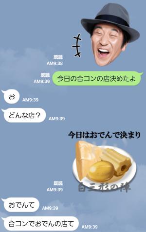 【テレビ番組企画スタンプ】ドラマ「食の軍師」 スタンプ (4)
