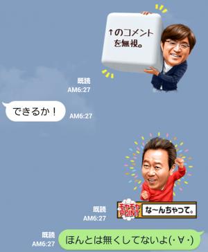 【公式スタンプ】モヤモヤさまぁ~ず2 スタンプ (6)