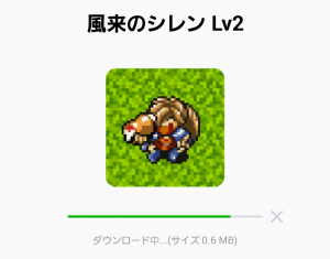【ゲームキャラクリエイターズスタンプ】風来のシレン Lv2 スタンプ (2)