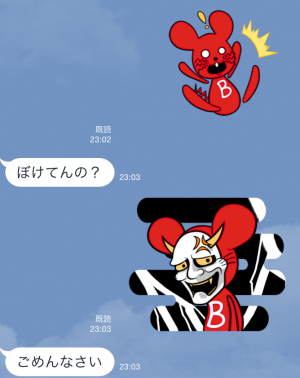 【動く限定スタンプ】動く★チューイチスタンプ(2015年06月08日まで) (9)