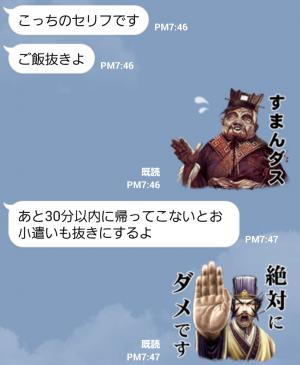 【ゲームキャラクリエイターズスタンプ】三国志大戦 スタンプ (6)
