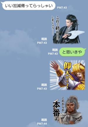 【ゲームキャラクリエイターズスタンプ】三国志大戦 スタンプ (4)