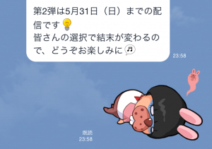 【限定スタンプ】「カルピスウォーター」キュン飲みスタンプ(2015年06月22日まで) (5)