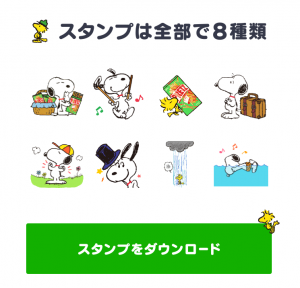 【シリアルナンバー】スヌーピーおでかけスタンププリッツ スタンプ(2015年10月12日まで) (2)