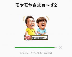 【公式スタンプ】モヤモヤさまぁ~ず2 スタンプ (2)